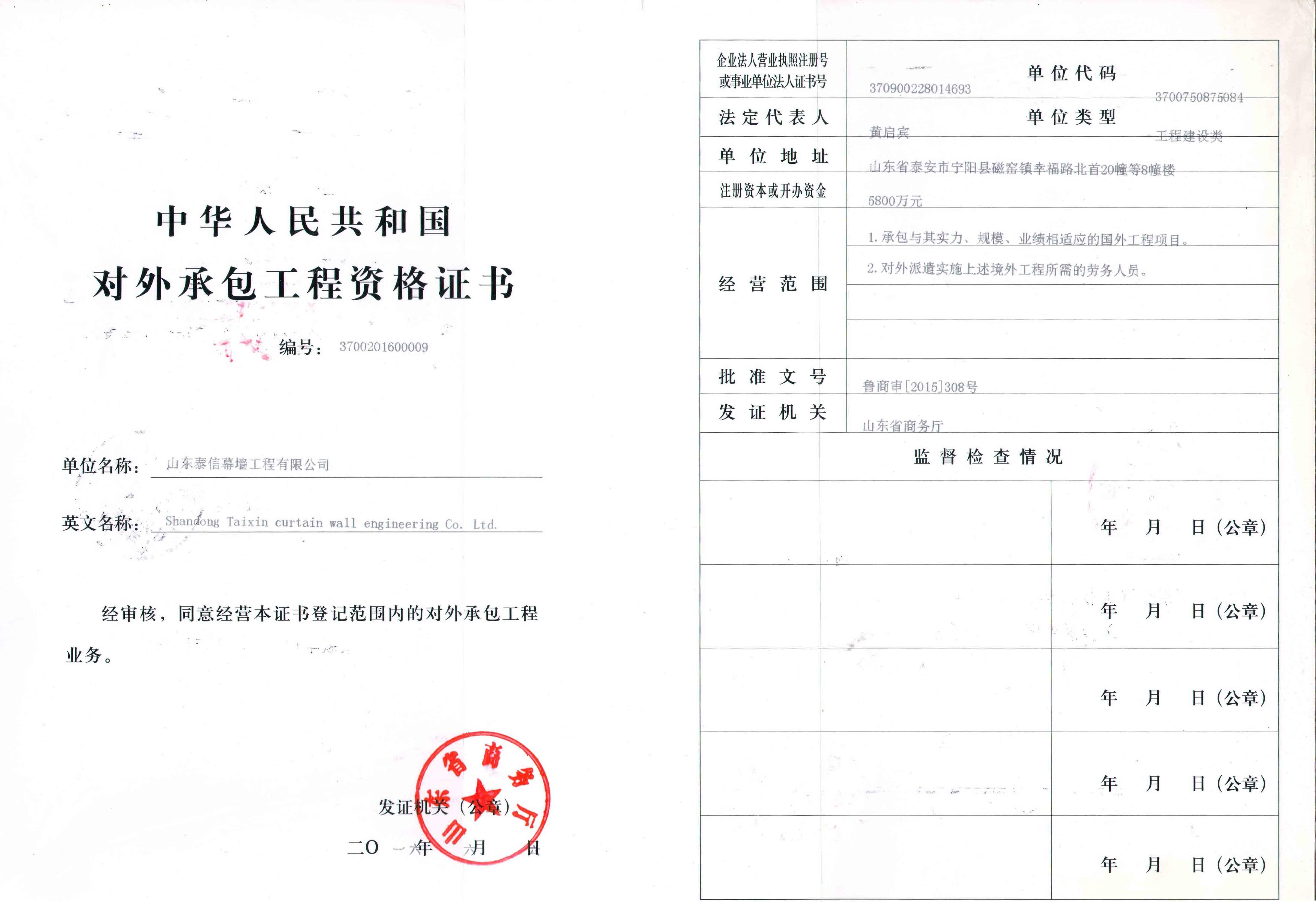 中华人民共和国对外承包工程资格证书
