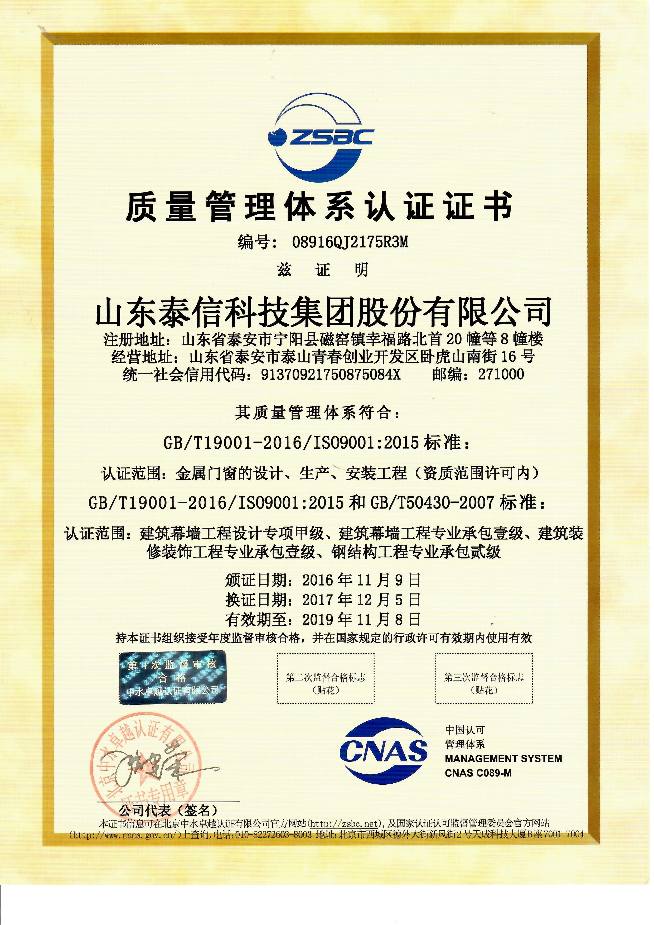 泰信质量管理体系认证证书