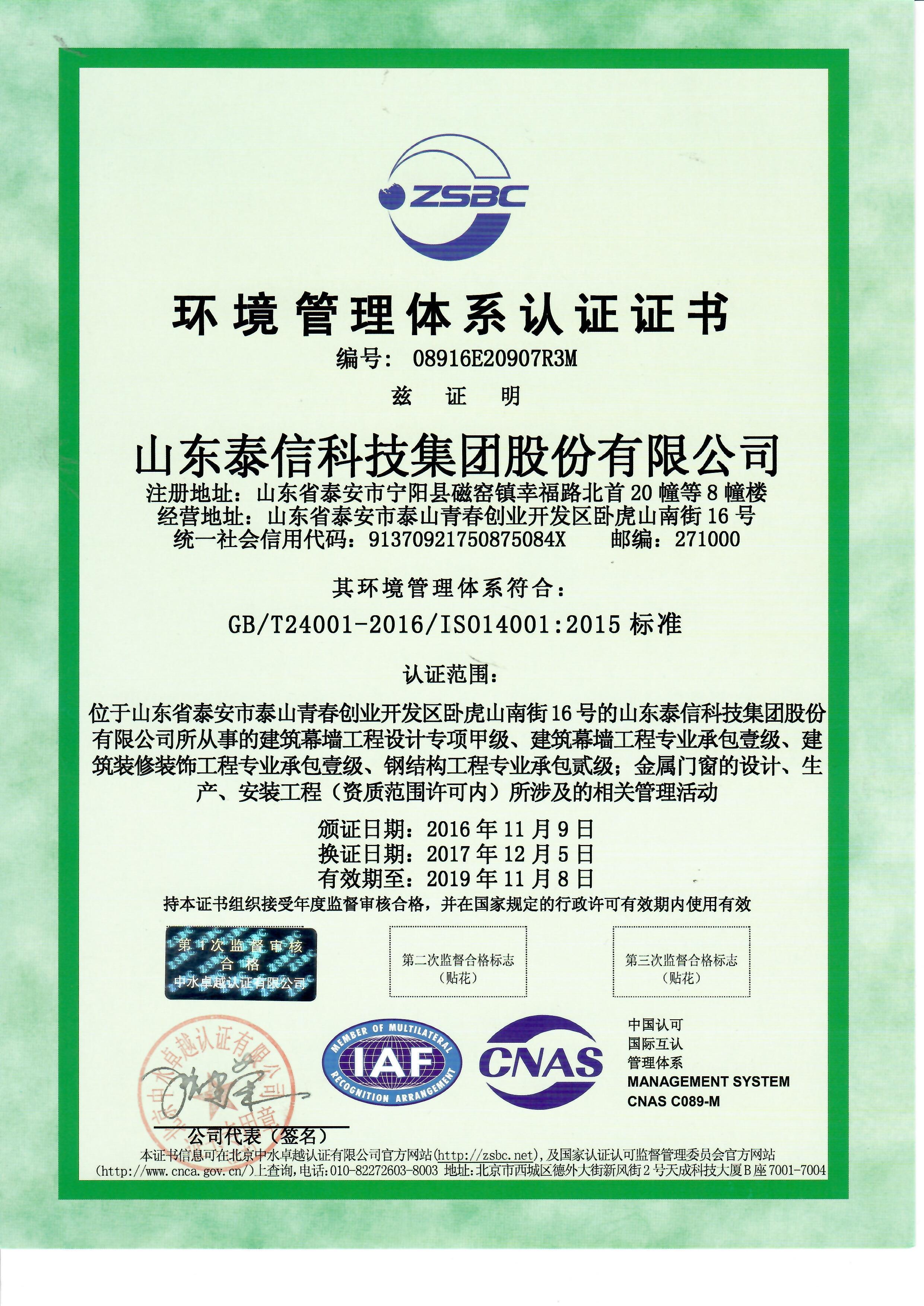 泰信环境管理体系认证证书