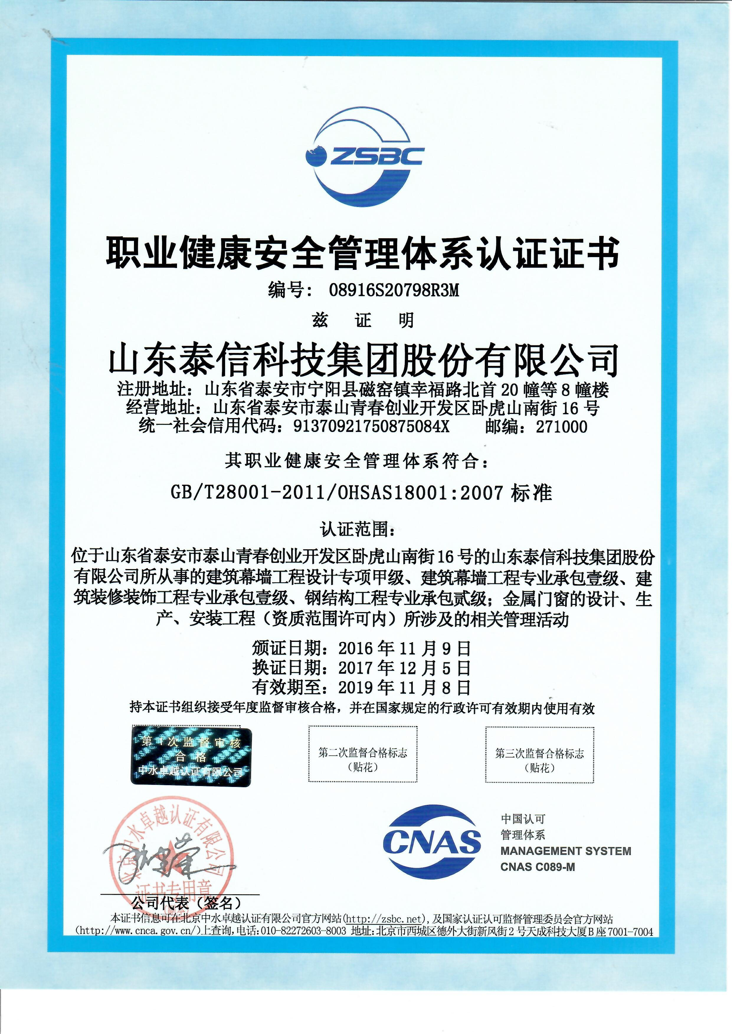 泰信职业健康安全管理体系认证证书