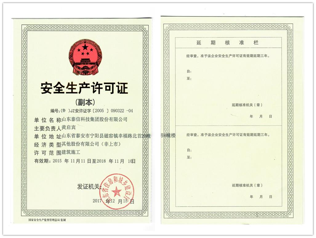 泰信安全生产许可证
