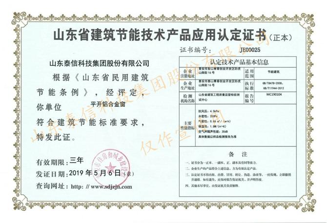 开平铝合金窗节能技术产品应用认定证书