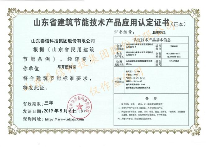 平开塑料窗节能技术产品应用认定证书