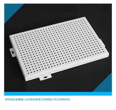 微孔铝单板解决方案